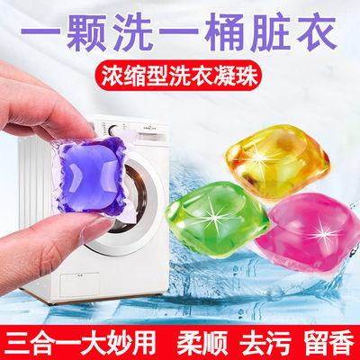 【10-50颗】洗衣凝珠持久留香珠洗衣液香味持久洗衣服神器香水味
