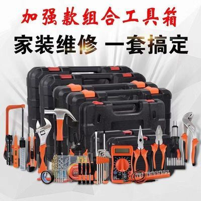 五金工具箱套装木工冲击电钻家用万能电工扳手螺丝刀工具箱包大全