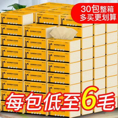 30包蓝漂本色竹浆抽纸面巾纸批发餐巾纸卫生纸抽整箱家庭装纸巾