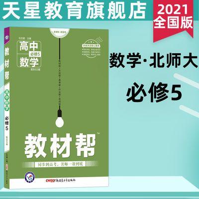 2021教材帮数学必修5北师大版BSD高中高二数学教材解读数学必修5