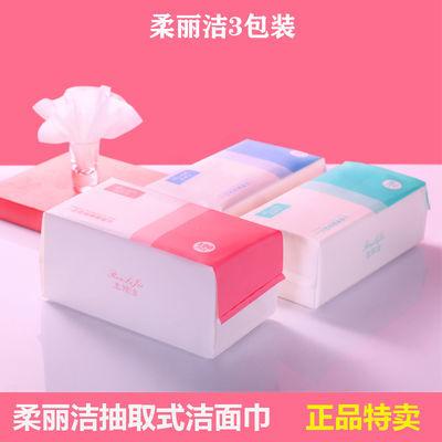 【300张】柔丽洁洁面巾 抽取式纯棉一次性洗脸巾卸妆棉柔巾化妆棉