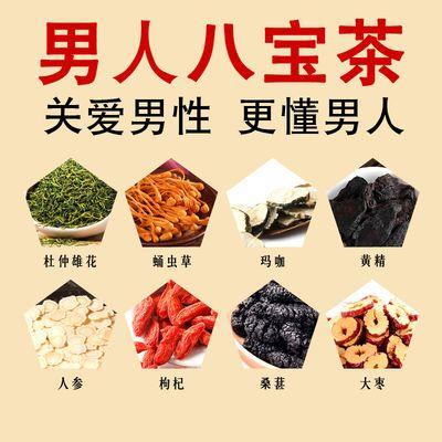 【40小包】五宝茶男人茶人参玛卡养生茶男性滋补品老公八宝茶肾茶