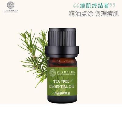 澳洲茶树精油纯祛闭口粉刺痘痘肌护理天然单方精油