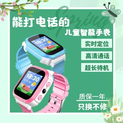 儿童智能电话手表学生多功能触屏防水定位拍照微聊超长待机插卡式