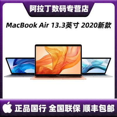 Apple 蘋果 2020款 MacBook Air 13.3英寸筆記本電腦