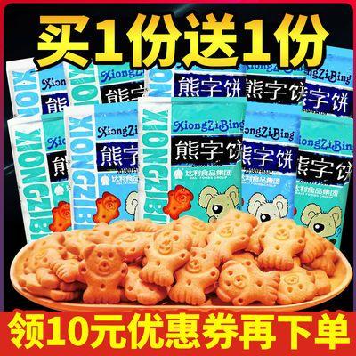 【买一送一】达利园熊字饼干手指饼儿童小零食大礼包便宜小吃批发