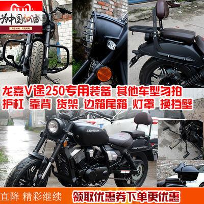 珊艺/龙嘉V途250摩托车保险杠后靠背边箱尾箱货架灯罩边包改装件
