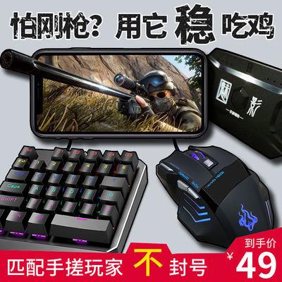 手机吃鸡神器手柄自动压枪王座和平精英刺激战场机械鼠标键盘套装