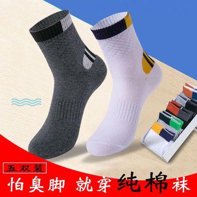 运动袜子男士中筒纯棉春四季防臭全棉中学生青少年大童篮球长袜潮