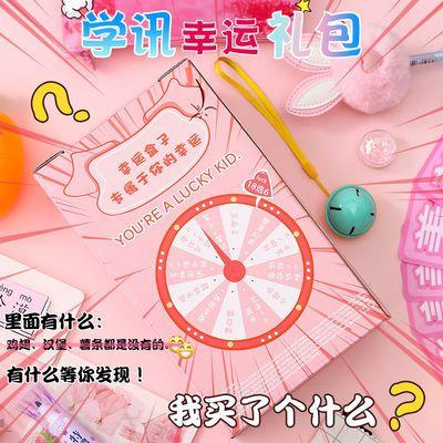 【不值包退】网红福袋大礼包神秘文具盲盒少女心幸运盒超值小礼物