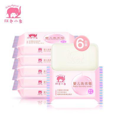 红色小象婴儿洗衣皂儿童香皂尿布bb皂婴幼儿新生宝宝肥皂正品