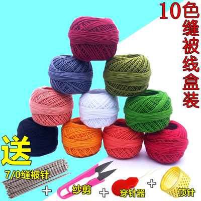 手工缝被子线球手缝线传统缝被粗线针线被套棉线针线套装白色线团