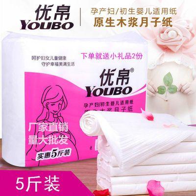 产妇卫生纸巾孕妇月子纸产后产房待产用品产褥期专用刀纸3 4 5斤