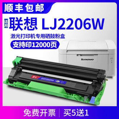 LJ2206W粉盒适用联想LJ2206W硒鼓Lenovo易加粉打印机墨盒硒鼓架