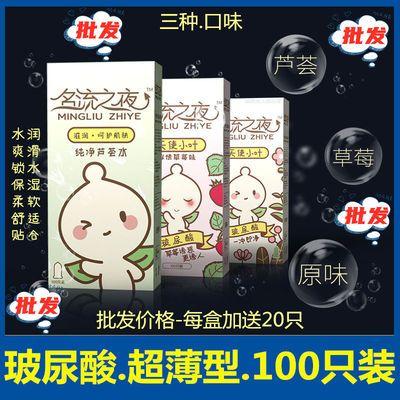 名流之夜玻尿酸避孕套天使小叶水溶性免洗超薄0.01女用夜场安全套