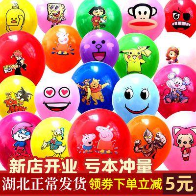 大号加厚儿童可爱多款混搭卡通彩色玩具地推气球100个装批发包邮