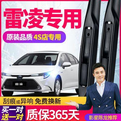 丰田雷凌雨刮器专用原厂原装胶条14双擎17款2017无骨185T雨刷器片