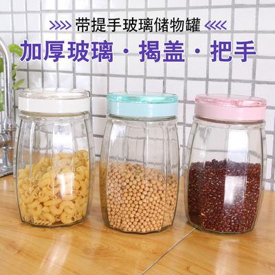 振兴玻璃密封罐厨房收纳盒食品保鲜储物罐子五谷杂粮防潮储存瓶