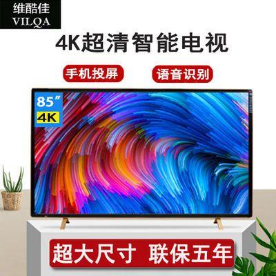 VILQA/维酷佳电视机85/100寸4K智能语音网络WiFi液晶平板电视