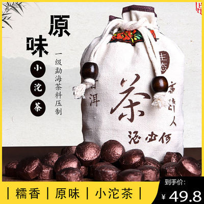 云南勐海一级原料普洱茶熟茶糯米香型糯香迷你小沱茶500g袋装茶叶
