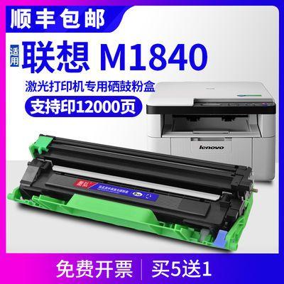 S1840粉盒适用联想S1840硒鼓Lenovo易加粉打印机墨盒鼓架碳粉盒