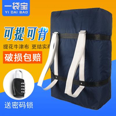 行李包双肩包打工包旅行包行李包加厚牛津布打包袋子超大容量结实