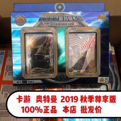 卡游2019秋季尊享版批发价正版奥特曼卡片SSR卡牌方卡满星拼图卡