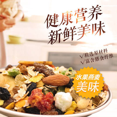 混合水果麦片即食早餐营养食品免煮冲饮谷物代餐酸奶冲印麦片500g