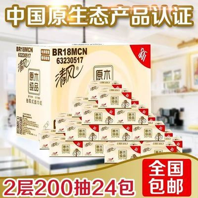 清风原木纯品抽纸2层200抽24包家用面巾纸巾卫生纸餐巾纸整箱批发
