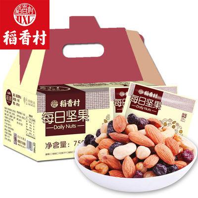 稻香村每日坚果A款750g 混合坚果孕妇儿童款30包零食坚果年货批发