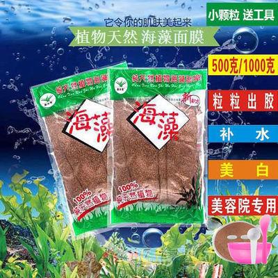 500g泰国小颗粒海藻面膜美白淡斑祛痘海藻粉美容天然植物补水海藻