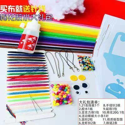 40色进口不织布diy手工材料包彩色环保无纺布幼儿园手工彩色布料