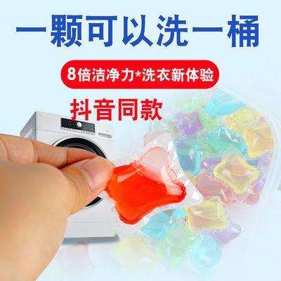 10-40颗洗衣凝珠液球无荧光剂洗衣液香味留香持久去污杀菌神器