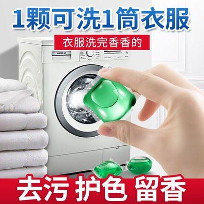 买2单 送10颗】10-50颗 洗衣液凝珠持久留香家庭装网红浓缩非抑菌