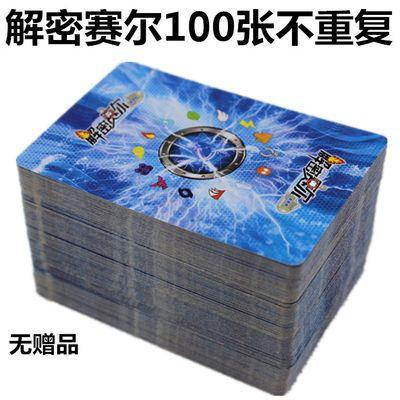 赛尔号卡片玩不重复卡赛尔号精灵决斗卡精灵战争游戏卡牌无线体力