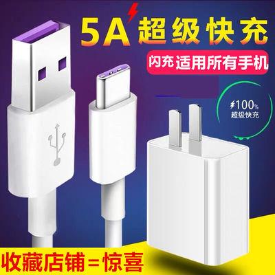 华为5A充电器超级快充Mate30/20/10/P30/P20荣耀V10充电头数据线