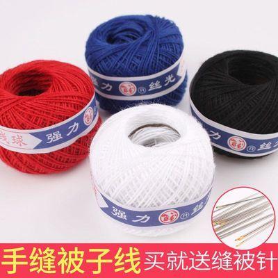 DIY缝被子线家用线球 手缝纫线传统粗线手工针线被套棉线约70米
