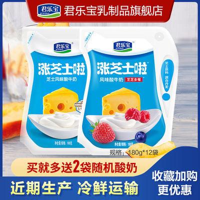 【12送2袋酸奶】君乐宝涨芝士酸奶180g*12袋整箱浓缩酸奶多口味