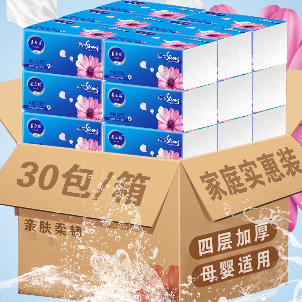 【30包18包16包】4层加量整箱装原木抽纸面巾纸卫生纸纸巾批发