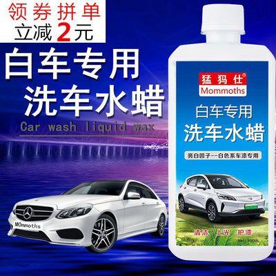 上光清洁汽车品车车漆洗车液车用品清洁剂车洗泡沫漆车水蜡蜡白