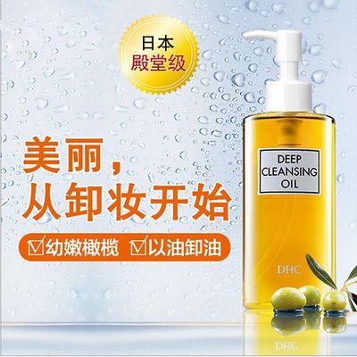 DHC 橄榄卸妆油深层清洁温和去黑头 眼唇卸妆水卸妆200mL
