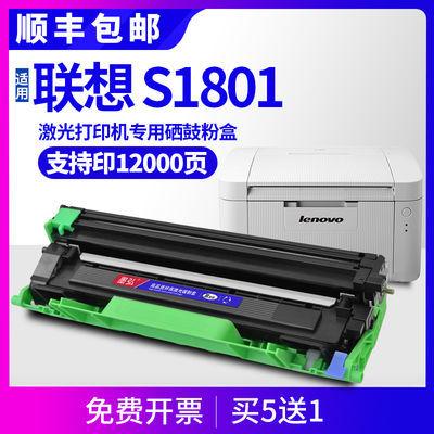 S1801粉盒适用联想S1801硒鼓Lenovo易加粉打印机墨盒鼓架碳粉盒