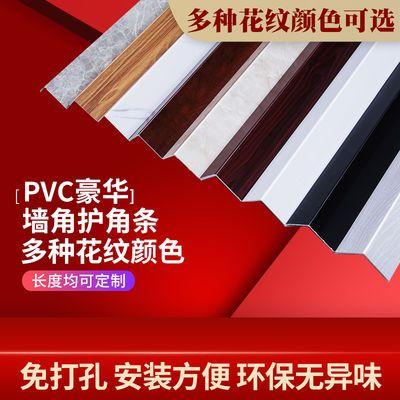 pvc护角条护墙角防撞条仿实木边条护角条包角条墙角线墙阳角