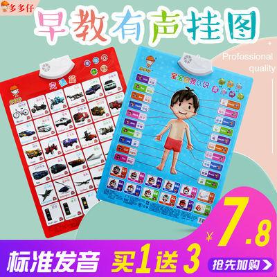 拼音挂图婴幼儿童有声早教识字卡片启蒙玩具识字卡字母表学习墙贴