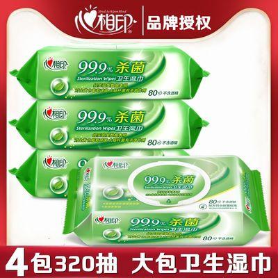 心相印卫生湿巾杀菌抽取式清洁净家用大包80片装成人湿纸巾XCA080