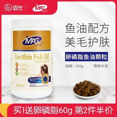 MAG鱼油卵磷脂狗狗犬猫美毛粉黑鼻头泰迪金毛宠物爆毛粉软海藻粉