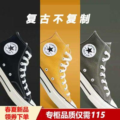 匡威 1970S帆布鞋女学生运动鞋高低帮男鞋范 匡威 斯文白色经典款