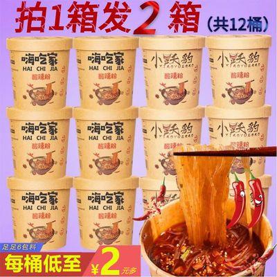【拍1箱发2箱】酸辣粉嗨吃家螺蛳粉重庆红薯粉粉丝12桶装整箱批发