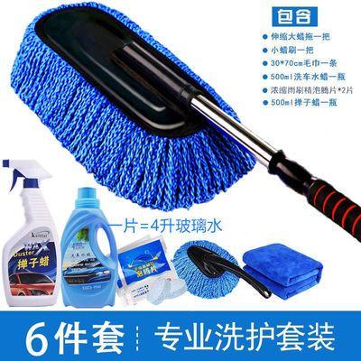 汽车用品可伸缩升级蜡拖除尘车掸子擦车套装拖把洗车刷车清洁工具