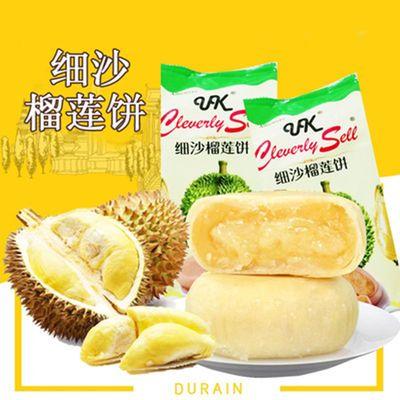 UK细沙榴莲饼50g正宗榴莲酥散装榴莲忘返泰式风味传统食品包邮
